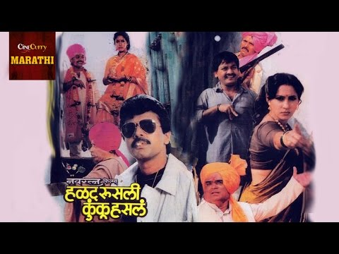 Halad Rusli Kunku Hasla – Full Movie | Ashwini Bhave, Vijay Kadam, Satish Pulekar, Nilu Phule