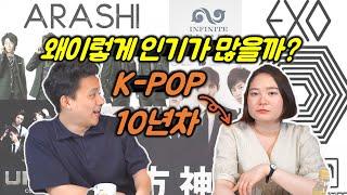 K-POP의 인기 비결? 일본 아이돌과는 무엇이 다를까?!