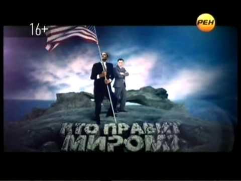 Кто правит миром? Специальный проект .Ren-tv (31.10.12.)