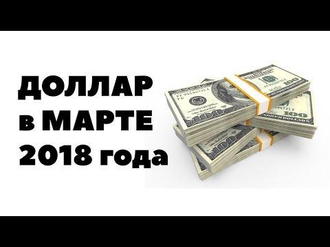 Сколько стоит сейчас доллар 2018