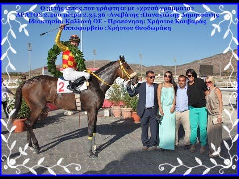 68o Ελληνικό Ντέρμπυ 2014 (Greek horses Derby)