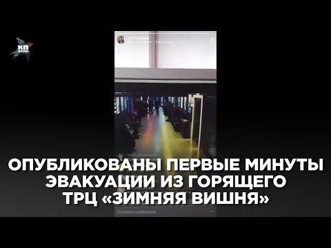 Опубликованы первые минуты эвакуации из кинозалов ТЦ Зимняя вишня