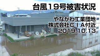 【台風19号被害状況10/13】  やながわ工業団地 株式会社CIA付近