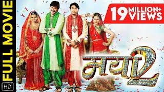 Mayaa 2 - मया 2 | CG Film | Full Movie | Prakash Awasthi | Rajesh Awasthi | Shikha Chitambare
