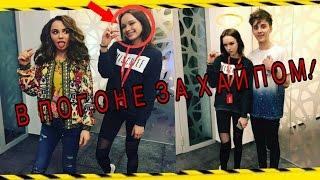 Диана Шурыгина и фото с блогерами .Ивангай и Диана вместе?
