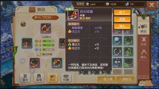 Laplace M (Taiwan): Misty Corridor (Hard) Dungeon and Accessories
