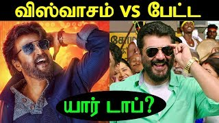 விஸ்வாசம் vs பேட்ட யார் டாப் | Petta Vs Viswasam | Rajini Vs Ajith | Worldwide Box Office Collection