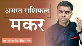 MAKAR Rashi   Capricorn   Predictions for AUGUST - 2019 Rashifal   Monthly Horoscope  Vaibhav Vyas