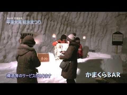 高山市 ~平湯大滝結氷まつり~