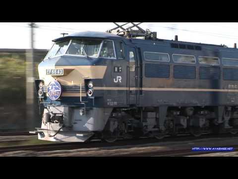 寝台特急 富士・はやぶさ Sleeper Express 'Fuji'&'Hayabusa'