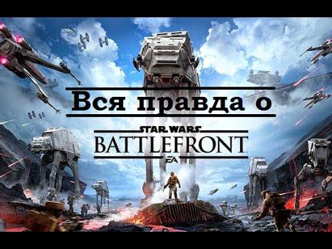 Вся правда о Star Wars Battlefront 3.