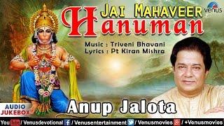Jai Mahaveer Hanuman | Singer : Anup Jalota | Hindi Devotional Songs ~ Audio Jukebox