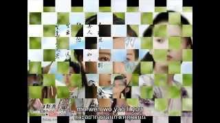 我只能爱你 - Wo Zhi Neng Ai Ni [ซับไทย] ost.ดาบมังกรหยก2008