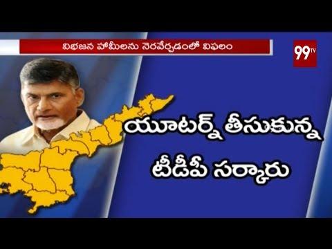 Special Story on AP CM Chandrababu Naidu Politics | Pawan Kalyan | YS Jagan | 99TV Telugu
