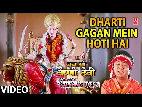 Dharti Gagan Mein [full Song] I Jai Maa Vaishnav Devi video