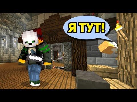 ВПЕРВЫЕ НАШЁЛ ОЧЕНЬ ХОРОШУЮ НЫЧКУ! ЗДЕСЬ ВАС НЕ НАЙДУТ! - (Minecraft Murder Mystery)