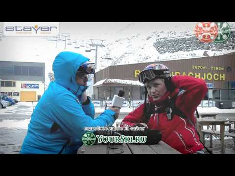 Видео как выбрать горнолыжный костюм