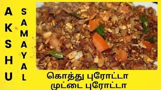 கொத்து புரோட்டா / முட்டை புரோட்டா  - தமிழ் / Kothu Parotta/ Egg Parotta - Tamil