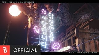 Download [M/V] Punch(펀치) - Like a heroine in the movie(영화 속에 나오는 주인공처럼) Mp3/Mp4