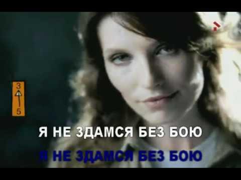 я не сдамся без бою океан эльзы текст песни: