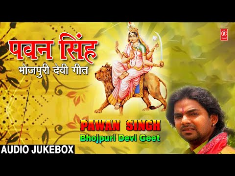 Bhojpuri Devi Geet By Pawan Singh  I Full Audio Songs Juke Box