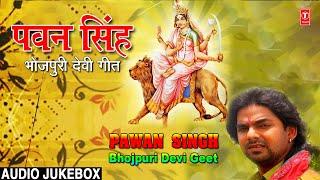 Bhojpuri Devi Geet By Pawan Singh  I Full Audio Songs Juke Box