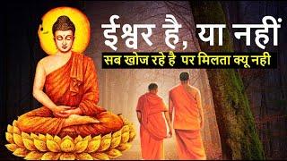 Gautam Buddhas inspirational story in Hindi-गौतम बुद्ध की प्रेरणादायक कहानी- क्या ईश्वर है