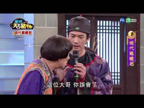 華視天王豬哥秀-現代嘉慶君(完整版)2018.09.02
