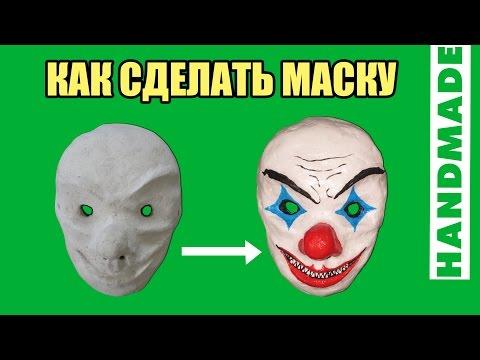 Как сделать ужасную маску из бумаги