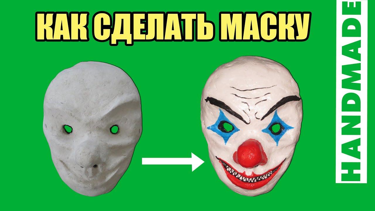Как сделать маску своими руками в домашних условиях
