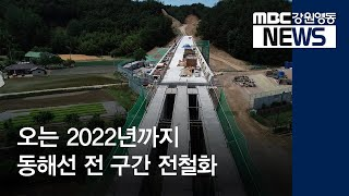 R]2022년까지 동해선 전 구간 전철화