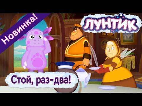 Лунтик 🌟 483 серия🌟 Стой, раз-два!🌟 Новые серии 2017