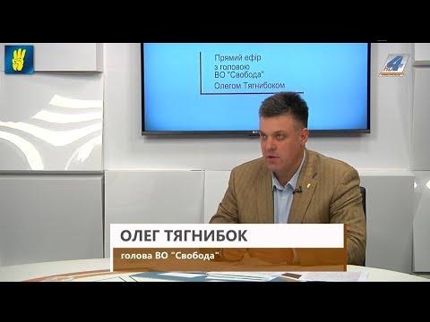 Олег Тягнибок про актуальне станом на 16 жовтня. Етер на тернопільському телеканалі