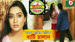 Eid Special bangla Funny natok 2016