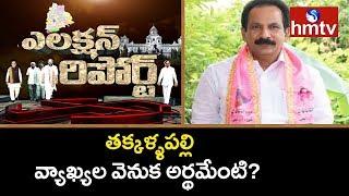 తక్కళ్ళపల్లి సంచలన వ్యాఖ్యల వెనుక అర్థమేంటి? - Palakurthi Politics - Election Report - hmtv - netivaarthalu.com