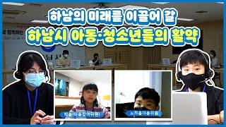 아동과 함께하는 아동실태보고 (feat. 온라인) 이미지