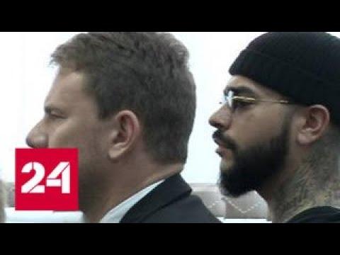DJ Smash и Тимати приехали в суд на Bentley и с телохранителями - Россия 24