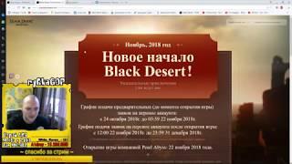 Black desert online - НОВОСТИ!BDO откроют 22 ноября!