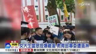 惹議! 大學生教育部前抗議 竟蛋砸官員