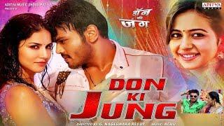 Don Ki Jung Theatrical Trailer || Sunny Leone, Manchu Manoj, Rakul Preet Singh ||