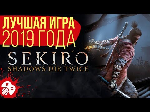 Sekiro: Shadows Die Twice - лучшая игра 2019 года!
