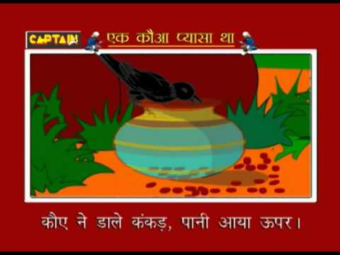 Ek Kauwa Pyasa Tha - Fun With Rhymes