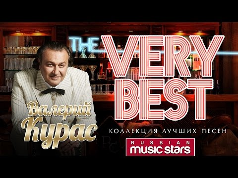 Валерий Курас - The Very Best / Valery Kuras