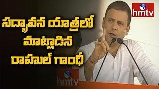 Rahul Gandhi Full Speech At Sadbhavana Yatra In Bhainsa | hmtv