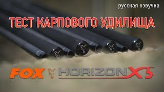 Тест карпового удилища для дальнего заброса FOX Horizon X5 (русская озвучка)