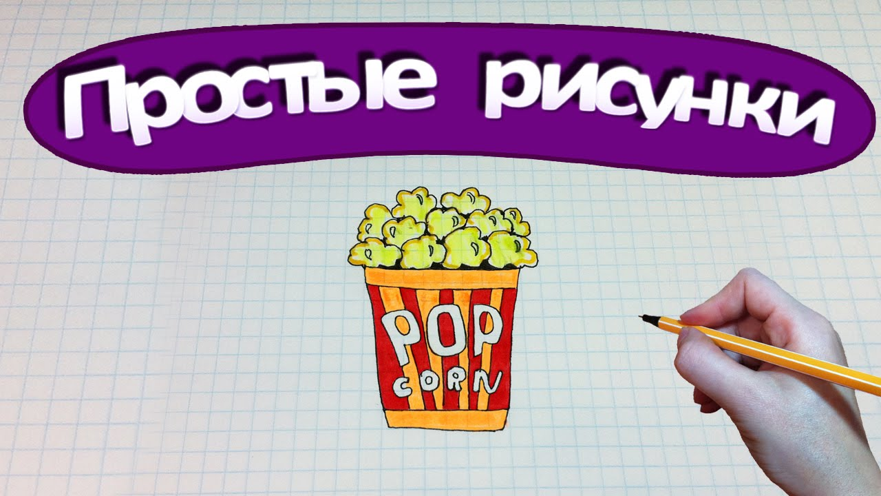 Рисунки по клеточкам попкорн