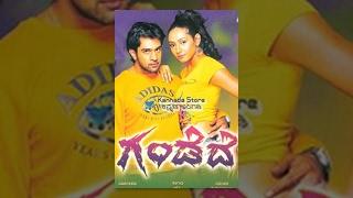 Gandede | Chiranjeevi Sarja, Ragini Dwivedi | Kannada Full Movie