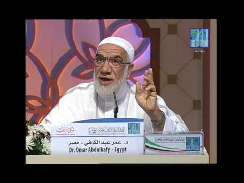 بلاغة لغة القرآن الكريم | الدكتور عمر عبدالكافي 2012 HD