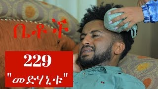"Betoch - ""መድሃኒቱ"" Comedy Ethiopian Series Drama Episode 229"