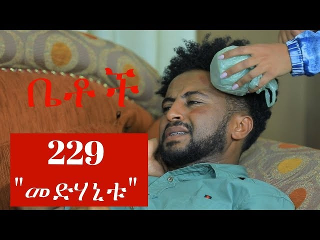 Betoch - Comedy Ethiopian Series Drama Episode 229